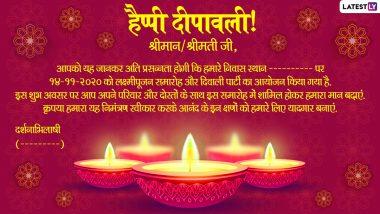 Diwali 2020 Invitation Card in Hindi: दिवाली पार्टी के लिए प्रियजनों को करें आमंत्रित, WhatsApp, Facebook, Twitter के जरिए भेंजे ये निमंत्रण पत्र