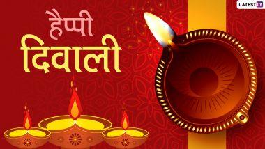 Happy Diwali 2020 Greetings in Hindi: देश में दीपावली की धूम! इन प्यारे WhatsApp Stickers, Facebook Messages, GIF Images, Quotes, SMS, Wallpapers के जरिए कहें हैप्पी दिवाली