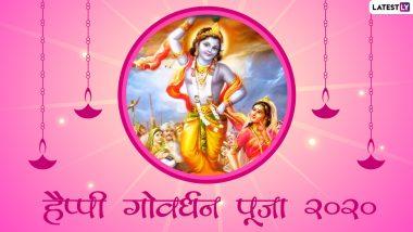 Govardhan Puja 2020: आज है गोवर्धन पूजा, कैसे हुई अन्नकूट पूजा की शुरुआत? जानें शुभ मुहूर्त और श्रीकृष्ण की उपासना का महत्व