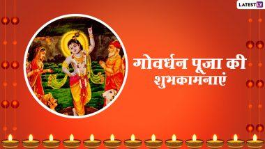Govardhan Puja 2020 Hindi Messages: प्रियजनों को दें गोवर्धन पूजा की शुभकामनाएं! भेजें ये Facebook Greetings, GIF Images, WhatsApp Wishes, SMS, Wallpapers और कोट्स