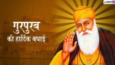 551st Parkash Purab and Guru Nanak Jayanti 2020 Wishes: Gurupurab पर भेजें ये हिंदी WhatsApp Stickers और Facebook Greetings