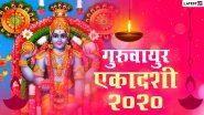 Guruvayur Ekadashi 2020 Wishes & Images: हैप्पी गुरुवायुर एकादशी! इन खूबसूरत हिंदी WhatsApp Stickers, GIF Greetings, HD Wallpapers के जरिए दें बधाई