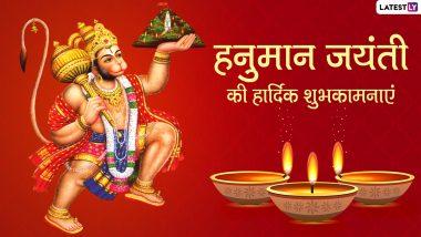 Hanuman Jayanti 2020 Messages: अपनों को दें हनुमान जयंती की हार्दिक शुभकामनाएं, भेजें ये शानदार हिंदी WhatsApp Stickers, Quotes, GIF Images, Facebook Greetings, SMS और वॉलपेपर्स