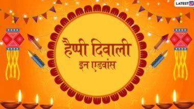 Happy Diwali 2020 in Advance Wishes: प्रियजनों से कहें हैप्पी दिवाली इन एडवांस, भेजें ये हिंदी WhatsApp Stickers, Facebook Messages, GIF Greetings, HD Images और वॉलपेपर्स