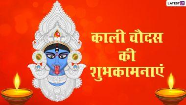 Kali Chaudas 2020 Hindi Messages: काली चौदस के शुभ अवसर पर इन प्यारे Quotes, WhatsApp Status, Facebook Greetings, GIF Images, Photo SMS के जरिए अपनों को दें शुभकामनाएं