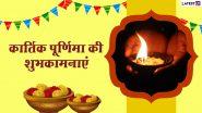 Kartik Purnima 2020 Messages: कार्तिक पूर्णिमा पर इन हिंदी WhatsApp Stickers, Facebook Greetings, GIF Images, Quotes के जरिए अपनों को दें शुभकामनाएं