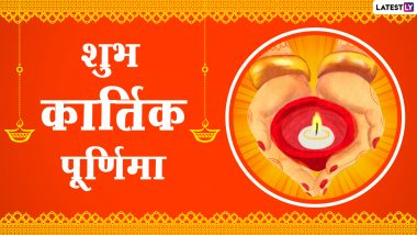 Kartik Purnima 2020 Hindi Wishes: शुभ कार्तिक पूर्णिमा! इन प्यारे GIF Images, Quotes, WhatsApp Messages, Facebook Greetings के जरिए दें अपनों को बधाई