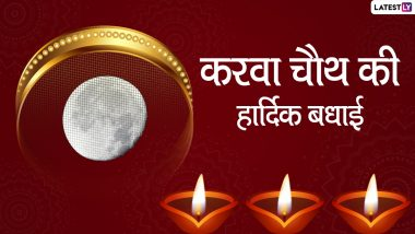 Happy Karwa Chauth 2020 Messages: करवा चौथ की हार्दिक बधाई! सखी-सहेलियों को भेजें ये हिंदी WhatsApp Stickers, Facebook Greetings, GIF Images, Quotes, SMS, Wishes और वॉलपेपर्स