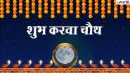 Karwa Chauth 2021: करवा चौथ व्रत में क्यों देखते हैं चंद्रमा? क्या है इसका महत्व? जानें क्या है  चंद्रोदय का समय?