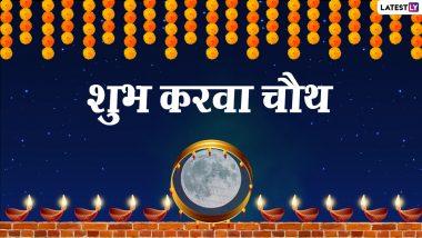 Karwa Chauth 2020 Greetings & Images: अखंड सौभाग्य का पर्व है करवा चौथ, इन आकर्षक हिंदी GIF Wishes, WhatsApp Stickers, HD Photos, Facebook Messages, Wallpapers के जरिए दें शुभकामनाएं