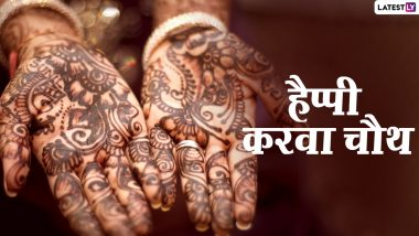 Karwa Chauth 2021 Wishes: अखंड सौभाग्य के पर्व करवा चौथ की इन WhatsApp Stickers, Facebook Messages, GIF Greetings, Quotes के जरिए दें शुभकामनाएं