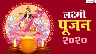 Diwali 2020: Lakshmi-Ganesh worship method and auspicious auspicious, know how to make fathers happy and chase away from home amidst strange traditions.