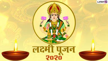 Diwali 2020 Lakshmi Pujan Images: लक्ष्मी पूजन की अपनों को शुभकामनाएं देने के लिए भेजें ये आकर्षक हिंदी GIF Greetings, Photo Wishes, WhatsApp Stickers और Wallpapers