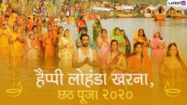 Chhath Puja 2020 Lohnda & Kharna Wishes: छठ पूजा के दूसरे दिन इन हिंदी GIFs, Greetings, Images, HD Photos, Wallpapers के जरिए अपनों को दें लोहंडा खरना की हार्दिक बधाई