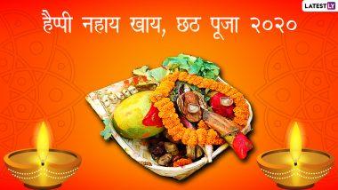 Chhath Puja 2020 Nahay Khay Wishes: छठ पूजा महापर्व के पहले दिन इन प्यारे हिंदी WhatsApp Stickers, GIF Greetings, HD Images, Wallapers के जरिए प्रियजनों को दें नहाय खाय की शुभकामनाएं