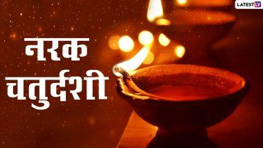 Narak Chaturdashi 2020: नरक चतुर्दशी कब है? जानें तिथि, शुभ मुहूर्त, पूजा विधि, महत्व और छोटी दिवाली से जुड़ी पौराणिक कथा