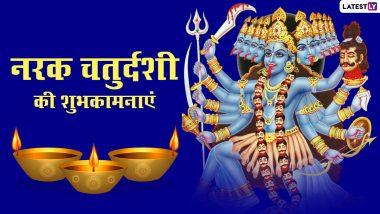 Naraka Chaturdashi 2020 Messages in Hindi: नरक चतुर्दशी पर प्रियजनों को भेजें ये WhatsApp Stickers, Quotes, GIF Images, Facebook Greetings, SMS और दें शुभकामनाएं