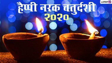 Naraka Chaturdashi 2020 Wishes & Images: नरक चतुर्दशी की हार्दिक बधाई! भेजें ये हिंदी WhatsApp Stickers, GIF Greetings, Photos, Messages और एचडी वॉलपेपर्स