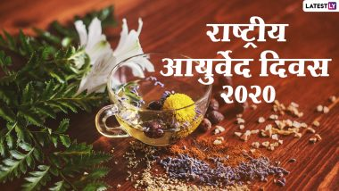 National Ayurveda Day 2020 Wishes & Images: राष्ट्रीय आयुर्वेद दिवस पर इन हिंदी GIF Greetings, Photo Messages, HD Wallpapers, WhatsApp Stickers के जरिए दें शुभकामनाएं