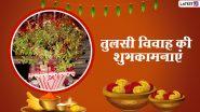 Tulsi Vivah 2020 Hindi Messages: तुलसी विवाह की शुभकामनाएं, अपनों को भेजें ये WhatsApp Stickers, Quotes, Facebook Greetings और GIF इमेजेस
