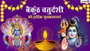 Vaikuntha Chaturdashi 2020: वैकुंठ चतुर्दशी पर प्रियजनों को आकर्षक इमेजेस और विशेज के जरिए दें शुभकामनाएं