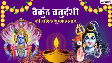 Vaikuntha Chaturdashi 2020 Wishes & Images: वैकुंठ चतुर्दशी पर इन आकर्षक हिंदी WhatsApp Stickers, GIF Greetings, Wallpapers के जरिए दें शुभकामनाएं