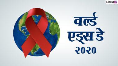World AIDS Day 2020: दुनिया भर में 38 मिलियन लोग HIV के साथ जी रहे हैं जिंदगी, जानें भारत में क्या कहते हैं आंकड़े