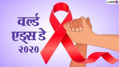 World AIDS Day 2020 HD Images: वर्ल्ड एड्स डे पर इन WhatsApp Stickers, Quotes, Photos, Wallpapers के जरिए इस जानलेवा बीमारी के प्रति फैलाएं जन जागरूकता