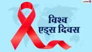 World AIDS Day 2020 Quotes: इन हिंदी स्लोगन्स को WhatsApp, Facebook, Twitter, Instagram के जरिए शेयर कर HIV/AIDS के प्रति बढ़ाएं जागरूकता