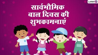 Universal Children's Day 2020 Messages: सार्वभौमिक बाल दिवस पर इन शानदार हिंदी WhatsApp Stickers, Facebook Greetings, GIF Images, Quotes के जरिए दें शुभकामनाएं