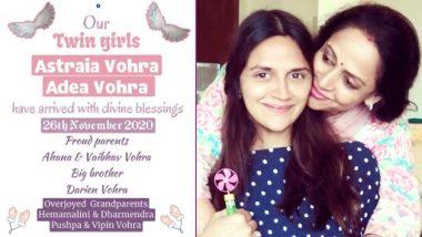 हेमा मालिनी-धर्मेद्र फिर बने नाना-नानी, बेटी अहाना ने दिया जुड़वा बेटियों को जन्म