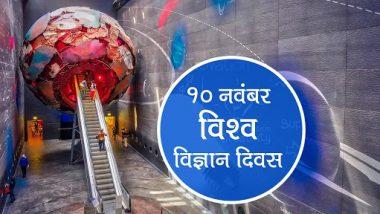 World Science Day on November 10: दस नवंबर विश्व विज्ञान दिवस और भारत, क्या विज्ञान भारत को 'विश्व गुरु' बनने की दिशा अग्रसर है!