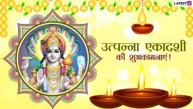 Utpanna Ekadashi Wishes 2020: उत्पन्ना एकादशी पर WhatsApp Stickers, GIF Images, Wallpapers, Photos भेजकर दें शुभकामनाएं!