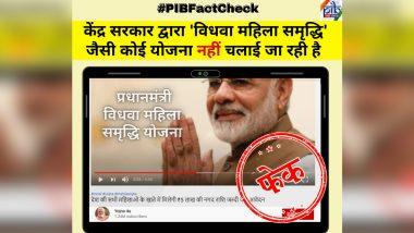 Fact Check: केंद्र सरकार 'विधवा महिला समृद्धि योजना' के तहत सभी विधवा महिलाओं को दे रही है पांच लाख रुपए और फ्री सिलाई मशीन? PIB ने बताई वायरल वीडियो की सच्चाई