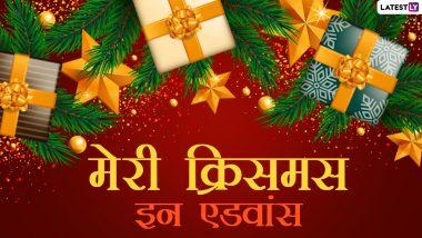 Merry Christmas in Advance 2020 Wishes: मेरी क्रिसमस इन एडवांस! प्रियजनों को भेजें ये शानदार हिंदी WhatsApp Stickers, Facebook Messages, GIF और इमेजेस