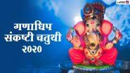 Ganadhipa Sankashti Chaturthi 2020 Greetings: शुभ गणाधिप संकष्टी चतुर्थी! इन WhatsApp Stickers, GIF Images, Wallpapers, Photos के जरिए दें बधाई