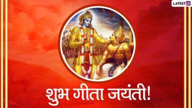 Geeta Jayanti Messages 2020: गीता जयंती पर ये हिंदी उपदेश Wishes, WhatsApp Messages, HD Images, Quotes, SMS, के जरिए भेजकर दें शुभकामनाएं
