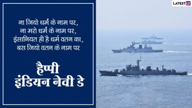 Indian Navy Day 2020: क्यों 4 दिसंबर को ही मनाते हैं नौसेना दिवस, जानें इंडियन नेवी से जुड़ा पूरा इतिहास