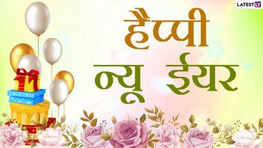 Happy New Year 2021 Messages: दोस्तों-रिश्तेदारों से कहें हैप्पी न्यू ईयर, भेजें ये हिंदी Quotes, WhatsApp Stickers, GIF Greetings और HD Images