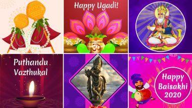 Hindu New Year's Days 2021 Dates in India: हिंदू कैलेंडर के मुताबिक देश के विभिन्न क्षेत्रों में कब-कब मनाया जाएगा नया साल, देखें तिथियों की पूरी लिस्ट