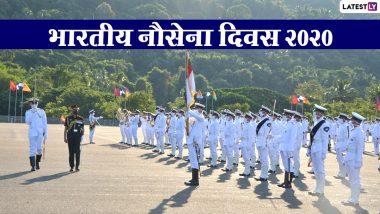 National Navy Day 2020 Wishes & Images: भारतीय नौसेना दिवस का मनाएं जश्न, प्रियजनों को भेजें ये GIF Greetings, Photo Messages और वॉलपेपर्स