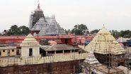 भक्तों के लिए इस दिन से खुलेंगे जगन्नाथ मंदिर के कपाट, इन नियमों का करना होगा पालन