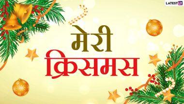 Merry Christmas 2020 Messages: मेरी क्रिसमस! इन शानदार हिंदी WhatsApp Stickers, Facebook Greetings, Quotes, HD Images के जरिए बांटे पर्व की खुशियां