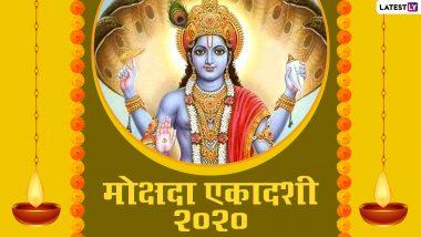 Mokshada Ekadashi 2020 Messages: मोक्षदा एकादशी पर अपने प्रियजनों को भेजे यह संदेश