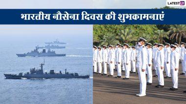 National Navy Day 2020 Hindi Wishes: भारतीय नौसेना दिवस पर इन WhatsApp Stickers, Facebook Messages, GIF Greetings, Quotes के जरिए दें शुभकामनाएं