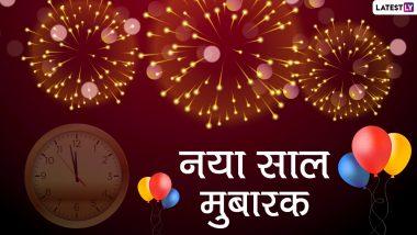 Happy New Year 2021 Hindi Greetings: नया साल मुबारक! इन WhatsApp Stickers, Facebook Messages, GIF Images, Quotes के जरिए दें अपनों को बधाई