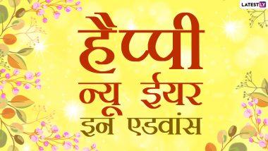 Happy New Year 2021 Advance Wishes: अपने दोस्तों और रिश्तेदारों को एडवांस में दें नए साल की बधाई, भेजें हिंदी WhatsApp Stickers, Messages, Quotes और GIF Images