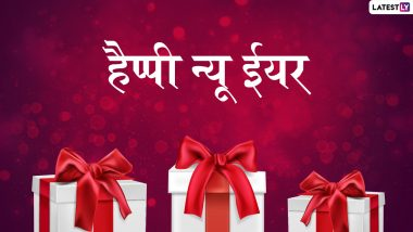 New Year Wishes 2021: ये हिंदी WhatsApp Stickers, Messages, Quotes, HD Images और GIF भेजकर दें शुभकामनाएं