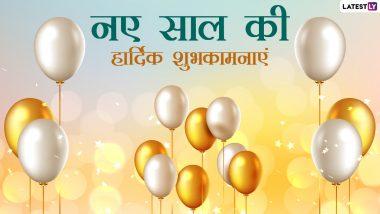 Happy New Year 2021 Wishes: प्रियजनों को दें नए साल की शुभकामनाएं, भेजें ये हिंदी WhatsApp Stickers, Messages, Quotes और GIF Images