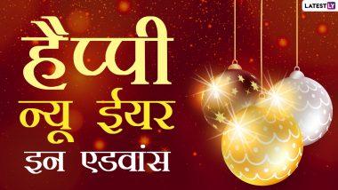 Happy New Year In Advance 2021 Wishes: हैप्पी न्यू ईयर इन एडवांस! इन WhatsApp Stickers, Facebook Messages, GIF Greetings के जरिए दें शुभकामनाएं